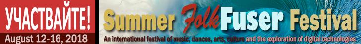 Summer FolkFuser Festival