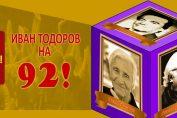 Иван Тодоров на 92!
