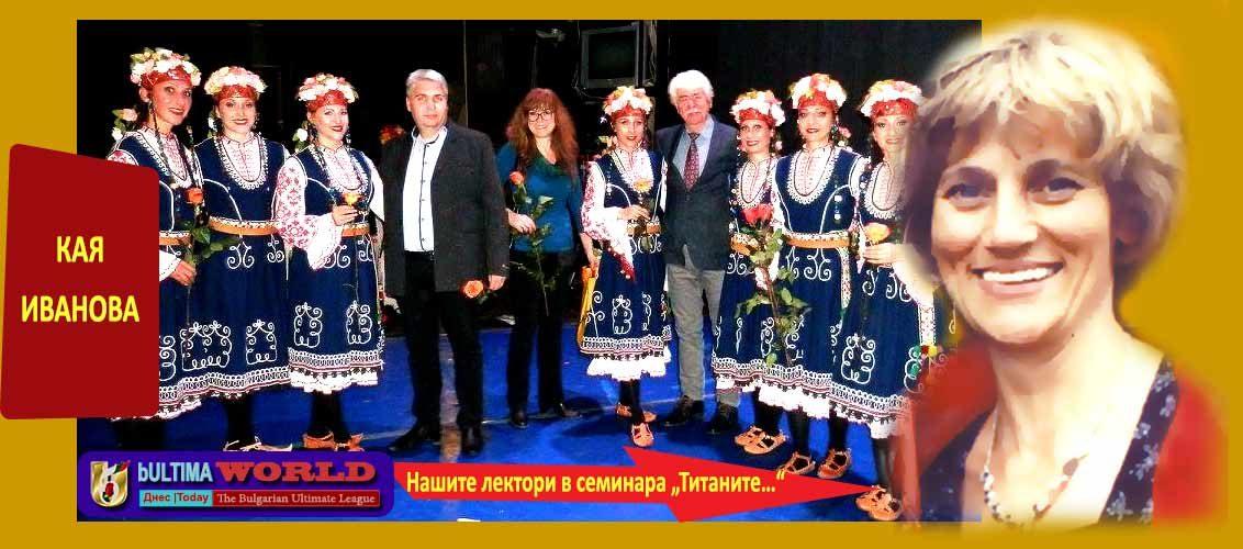 Кая Иванова