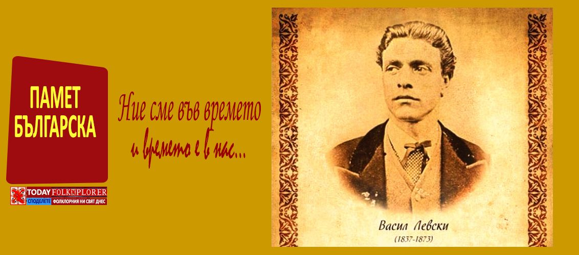Левски - 145 г.