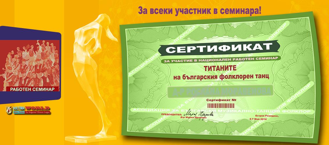Сертификат за участие в титаните