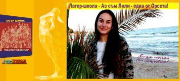 Лили Дойчинова като Орсе