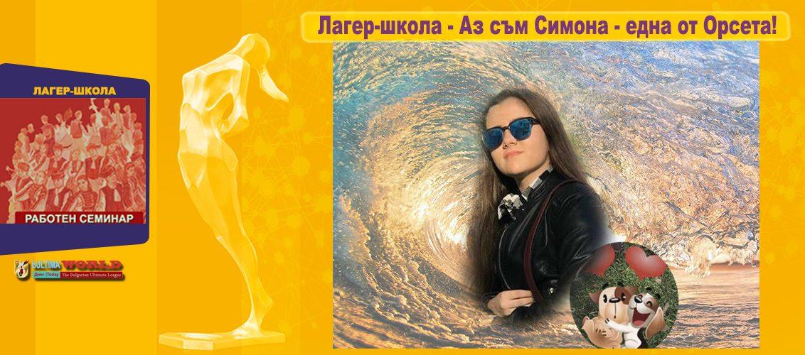 Симона Тодорова Орсетата