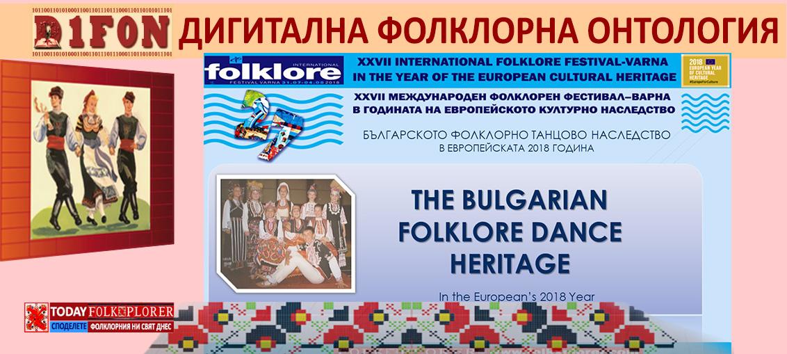 DIFON Varna Fоlk 2018