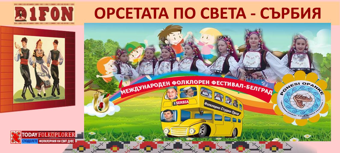 Orseta Serbia 2018