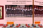 Folklore Dance Events