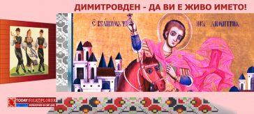 St_Dimiter