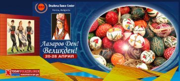 Лазаров ден, Великден