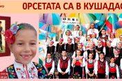 Orseta_Kushadasi