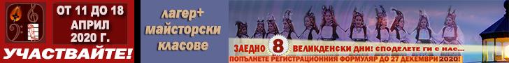 Велкденска танцова школа на Мария Дражева